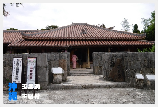 okinawaworld25.JPG
