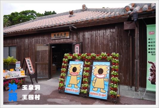 okinawaworld26.JPG