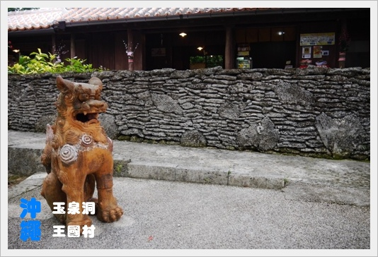 okinawaworld31.JPG
