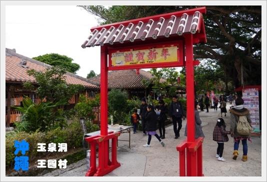okinawaworld33.JPG