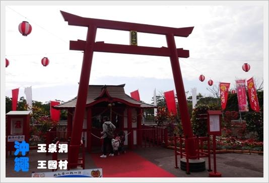 okinawaworld36.JPG