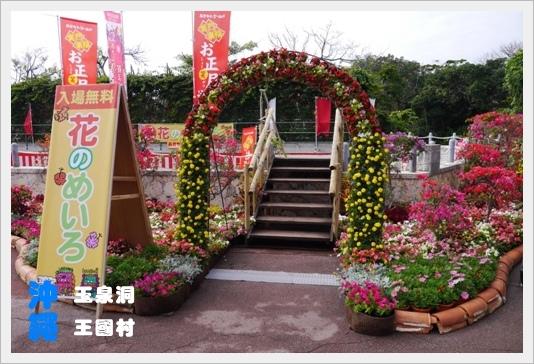 okinawaworld38.JPG