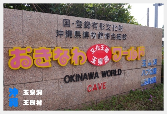 okinawaworld40.JPG