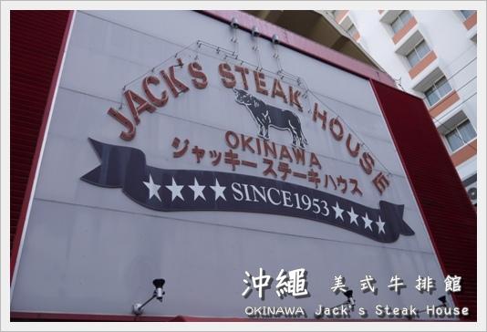 JackSteak01.JPG