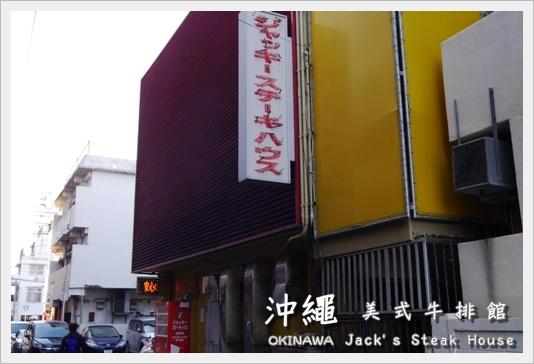 JackSteak02.JPG