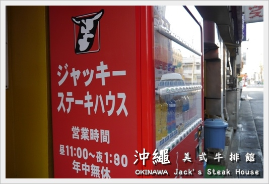 JackSteak05.JPG