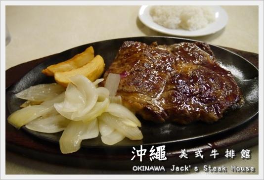 JackSteak10.JPG