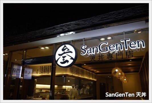 SanGenTen02.JPG