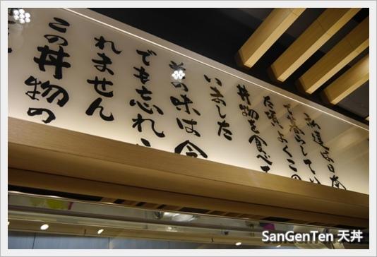 SanGenTen05.JPG
