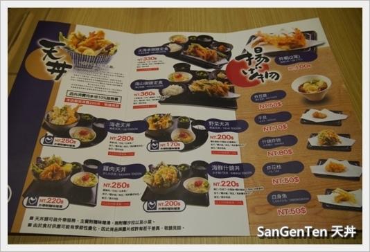 SanGenTen07.JPG