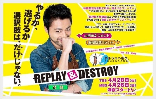 replay-destroy.jpg