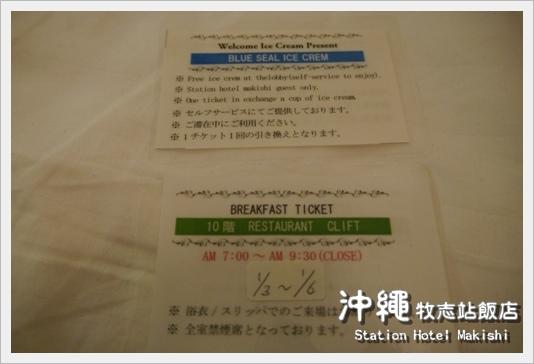MakishiHotel09.JPG