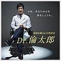 dr-rintaro.jpg