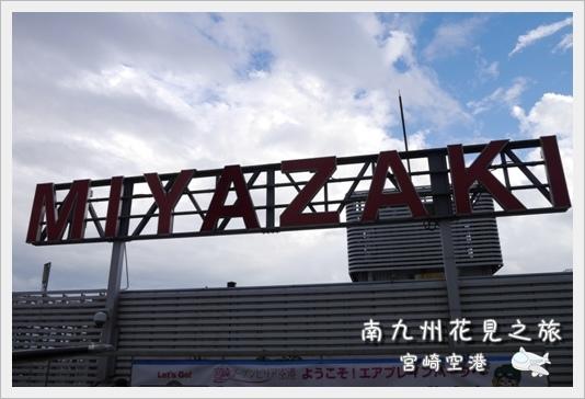 MiyazakiAirport01.JPG