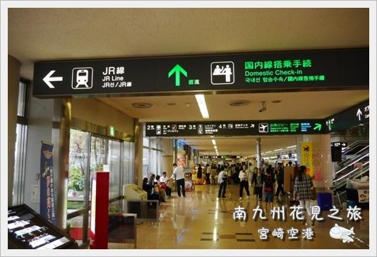 MiyazakiAirport03.JPG
