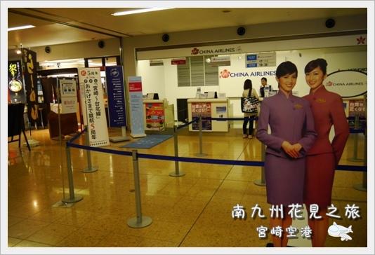 MiyazakiAirport04.JPG
