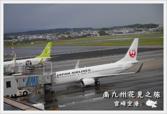MiyazakiAirport08.JPG