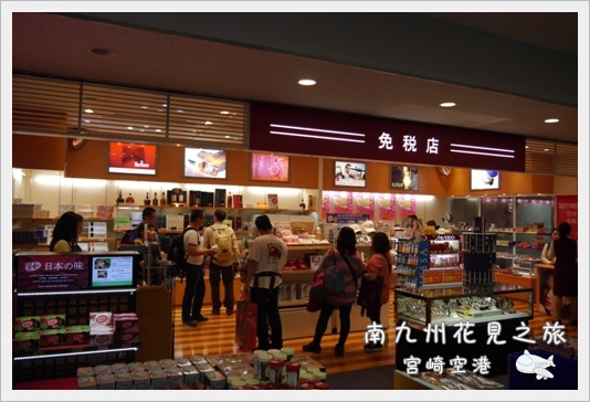 MiyazakiAirport09.JPG