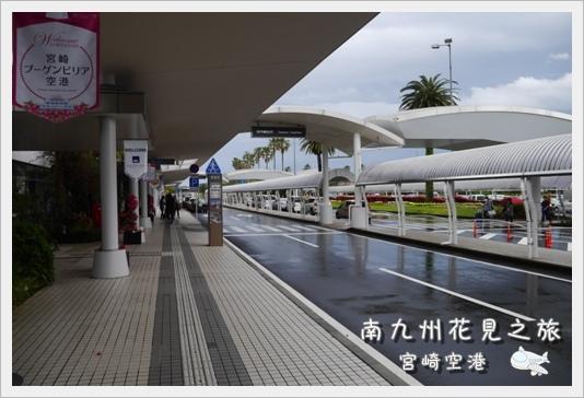MiyazakiAirport10.JPG