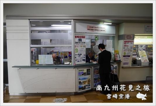 MiyazakiAirport12.JPG