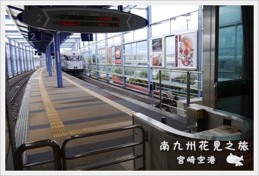 MiyazakiAirport13.JPG