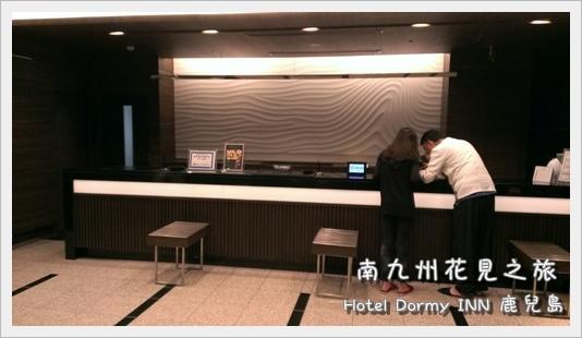Dormy INN03.jpg