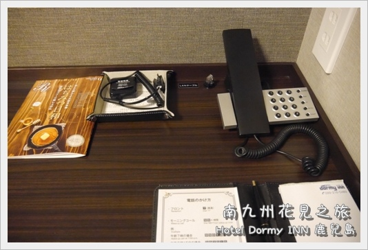 Dormy INN07.JPG