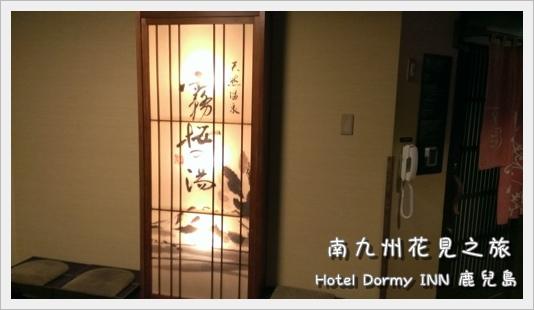 Dormy INN13.jpg