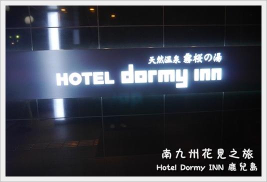 Dormy INN20.JPG