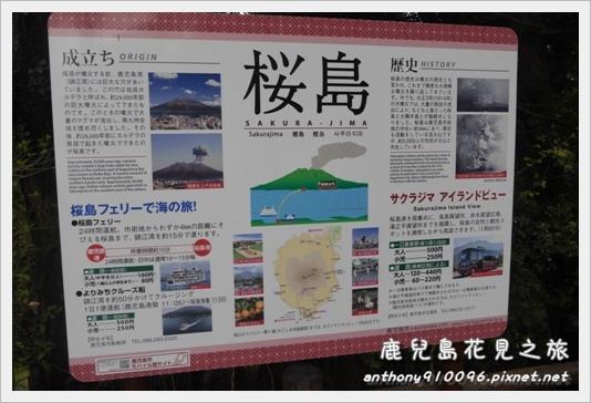 Kagoshima27.JPG