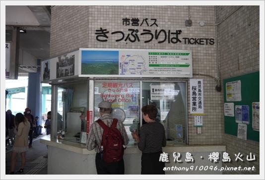Sakurashima15.JPG