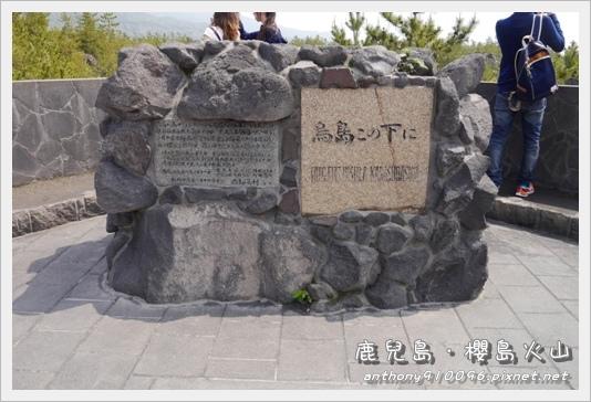Sakurashima17.JPG