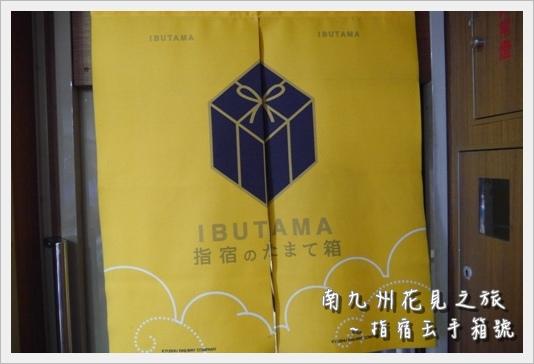 ibutama16.JPG