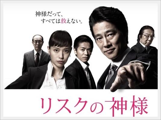 risk_no_kamisama.jpg