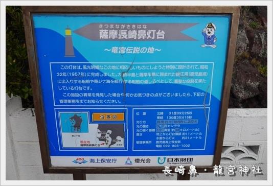 Nagasakibana24.JPG