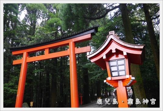 kirishima02.JPG