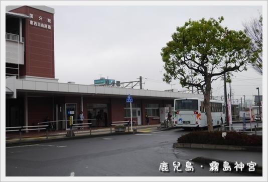 kirishima03.JPG