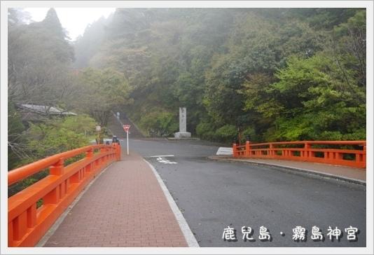 kirishima05.JPG