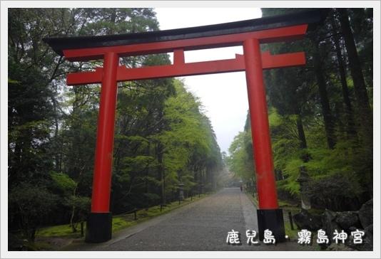 kirishima07.JPG
