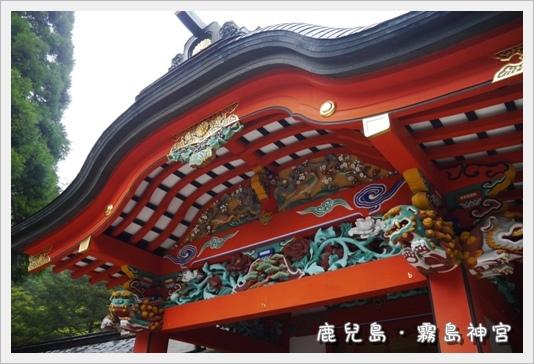 kirishima14.JPG