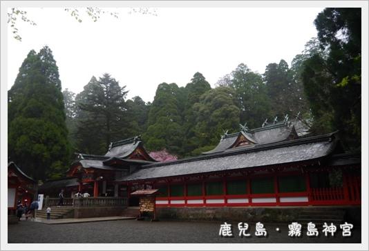 kirishima16.JPG