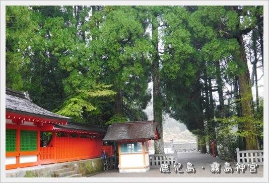 kirishima22.JPG