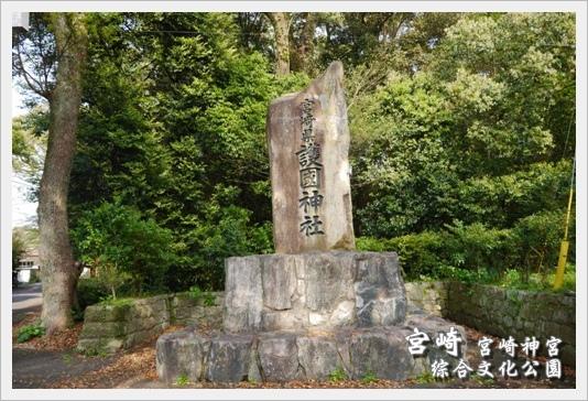 MiyazakiSkura14.JPG
