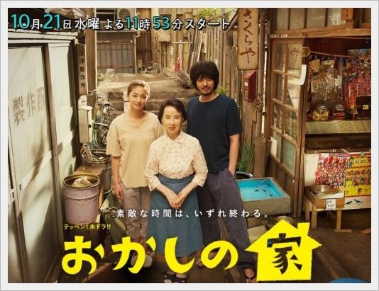 okashinoie2015.jpg