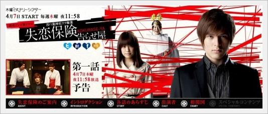 shitsuren-hoken.jpg