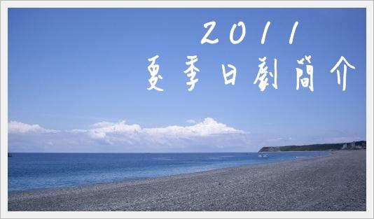 2011summer.jpg
