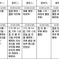 人類週排班表.JPG