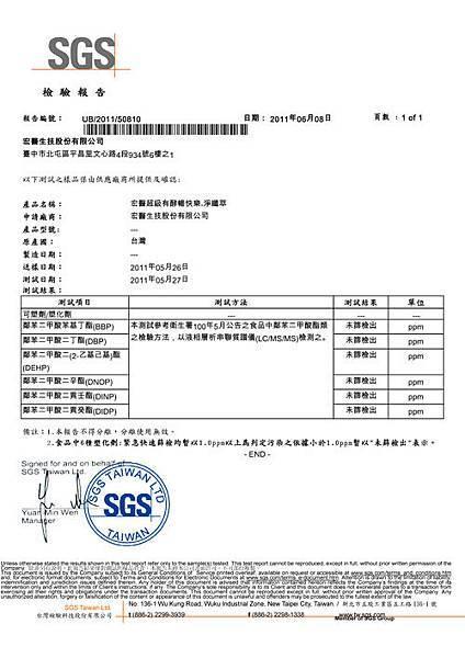 SGS-宏醫全產品不含6項塑化劑-檢驗報告_頁面_1.jpg