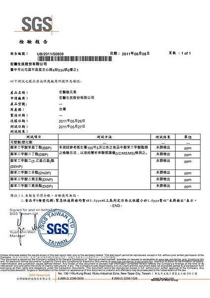 SGS-宏醫全產品不含6項塑化劑-檢驗報告_頁面_2.jpg