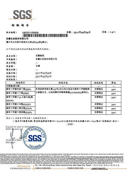 SGS-宏醫全產品不含6項塑化劑-檢驗報告_頁面_3.jpg